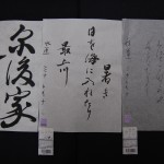 Three Styles of Shodo